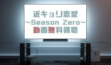 ドラマ|近キョリ恋愛Season Zeroの動画を無料で見れる動画配信まとめ