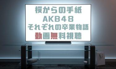 ドラマ|桜からの手紙AKB48それぞれの卒業物語の動画を無料で見れる動画配信まとめ