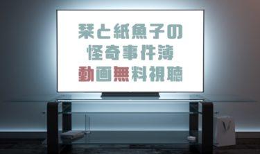 ドラマ|栞と紙魚子の怪奇事件簿の動画を無料で見れる動画配信まとめ