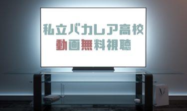 ドラマ|私立バカレア高校の動画を全話無料で見れる動画配信まとめ