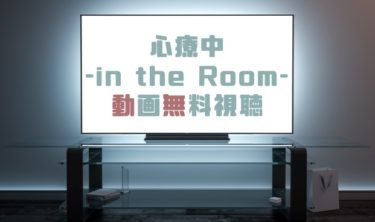 ドラマ 心療中in the Roomの動画を無料で見れる動画配信まとめ