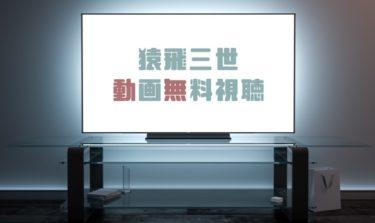 ドラマ|猿飛三世の動画を1話から全話無料で見れる動画配信まとめ