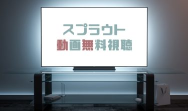 ドラマ|スプラウトの動画を1話から全話無料で見れる動画配信まとめ