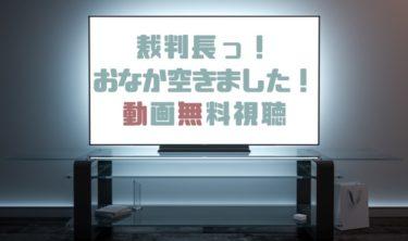 ドラマ|裁判長おなか空きましたの動画を無料で見れる動画配信まとめ