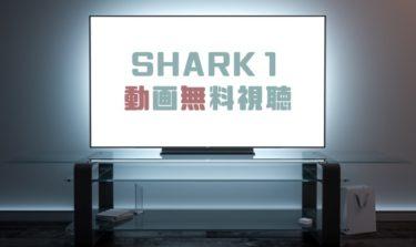 ドラマ|SHARK1の動画を1話から全話無料で見れる動画配信まとめ