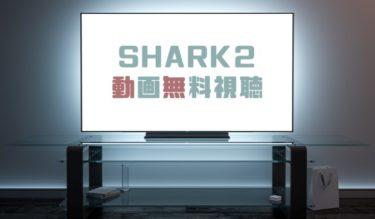 ドラマ|SHARK2の動画を1話から全話無料で見れる動画配信まとめ