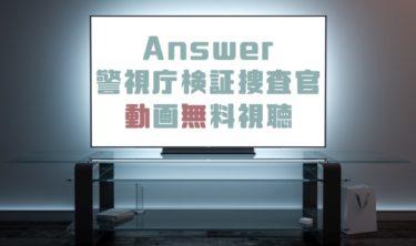 ドラマ|Answer警視庁検証捜査官の動画を無料で見れる動画配信まとめ