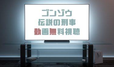 ドラマ|ゴンゾウ伝説の刑事の動画を無料で見れる動画配信まとめ