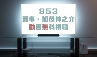 ドラマ|853刑事加茂伸之介の動画を無料で見れる動画配信まとめ