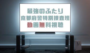ドラマ|最強のふたり京都府警特別捜査班の動画を無料で見れる動画配信まとめ