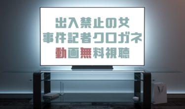 ドラマ|出入禁止の女事件記者クロガネの動画を無料で見れる動画配信まとめ