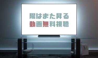 ドラマ|陽はまた昇るの動画を無料で見れる動画配信まとめ