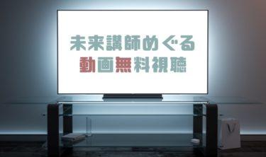 ドラマ|未来講師めぐるの動画を全話無料で見れる動画配信まとめ