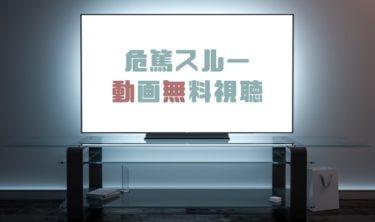 ドラマ|危篤スルーの動画を1話から全話無料で見れる動画配信まとめ