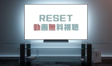 ドラマ|RESETの動画を1話から全話無料で見れる動画配信まとめ
