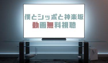 ドラマ|僕とシッポと神楽坂の動画を無料で見れる動画配信まとめ