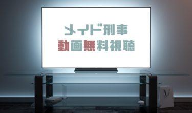 ドラマ|メイド刑事の動画を無料で見れる動画配信まとめ