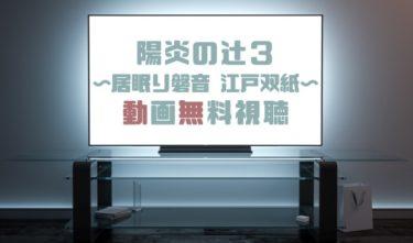 ドラマ|陽炎の辻3の動画を無料で見れる動画配信まとめ