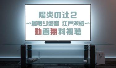 ドラマ|陽炎の辻2の動画を無料で見れる動画配信まとめ