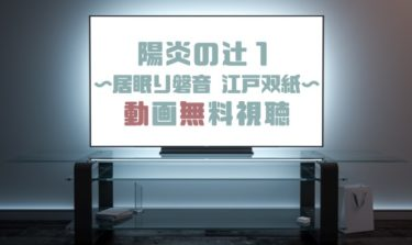 ドラマ|陽炎の辻1の動画を無料で見れる動画配信まとめ