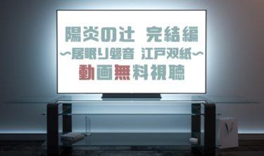 ドラマ|陽炎の辻完結編の動画を無料で見れる動画配信まとめ