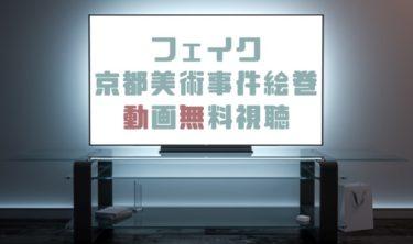 ドラマ|フェイク京都美術事件絵巻の動画を無料で見れる動画配信まとめ