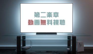ドラマ|第二楽章の動画を1話から全話無料で見れる動画配信まとめ
