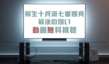 ドラマ 柳生十兵衛七番勝負最後の闘いの動画を無料で見れる動画配信まとめ