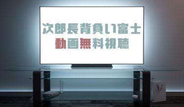 ドラマ|次郎長背負い富士の動画を無料で見れる動画配信まとめ