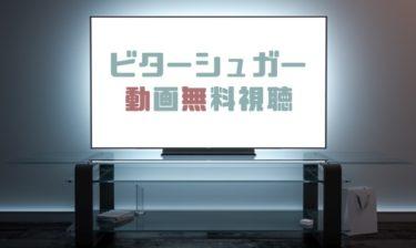 ドラマ|ビターシュガーの動画を無料で見れる動画配信まとめ