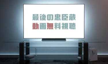 ドラマ|最後の忠臣蔵の動画を無料で見れる動画配信まとめ