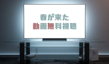 ドラマ 春が来たの動画を1話から全話無料で見れる動画配信まとめ