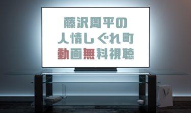 ドラマ|藤沢周平の人情しぐれ町の動画を無料で見れる動画配信まとめ