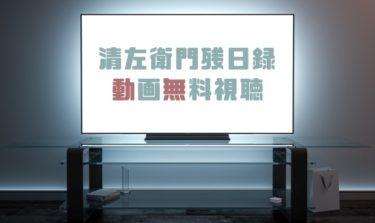 ドラマ|清左衛門残日録の動画を無料で見れる動画配信まとめ