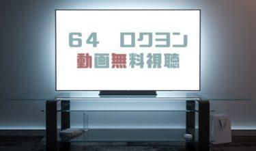 ドラマ|64ロクヨンの動画を無料で見れる動画配信まとめ