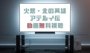 ドラマ|火怨北の英雄アテルイ伝の動画を無料で見れる動画配信まとめ
