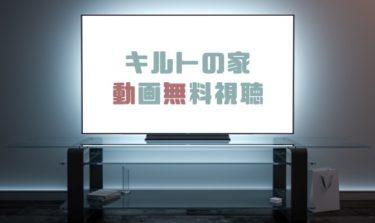 ドラマ|キルトの家の動画を1話から全話無料で見れる動画配信まとめ