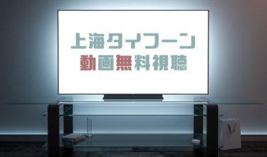 ドラマ|上海タイフーンの動画を無料で見れる動画配信まとめ