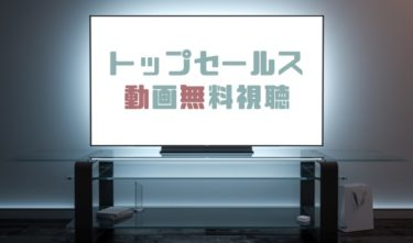 ドラマ|トップセールスの動画を無料で見れる動画配信まとめ