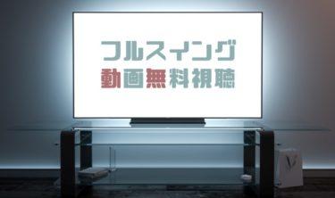 ドラマ|フルスイングの動画を無料で見れる動画配信まとめ