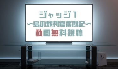 ドラマ|ジャッジ1島の裁判官奮闘記の動画を無料で見れる動画配信まとめ