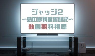 ドラマ ジャッジ2島の裁判官奮闘記の動画を無料で見れる動画配信まとめ