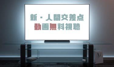 ドラマ|新・人間交差点の動画を無料で見れる動画配信まとめ