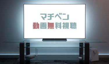 ドラマ|マチベンの動画を1話から全話無料で見れる動画配信まとめ