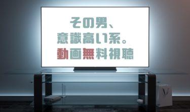 ドラマ|その男意識高い系の動画を無料で見れる動画配信まとめ