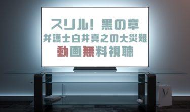 ドラマ|スリル黒の章弁護士白井真之介の大災難の動画を無料で見れる動画配信まとめ