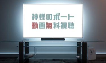 ドラマ|神様のボートの動画を1話から全話無料で見れる動画配信まとめ