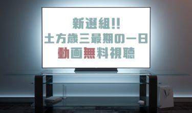 ドラマ|新選組土方歳三最期の一日の動画を無料で見れる動画配信まとめ