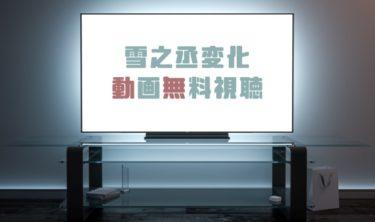 ドラマ|雪之丞変化の動画を1話から全話無料で見れる動画配信まとめ