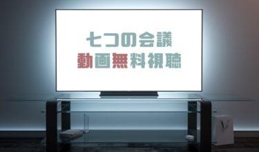 ドラマ|七つの会議の動画を1話から全話無料で見れる動画配信まとめ